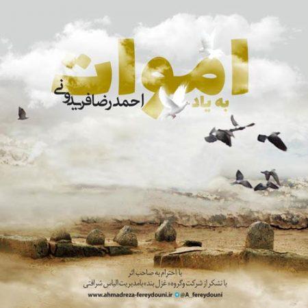یاد اموات با صدای احمد رضا فریدونی