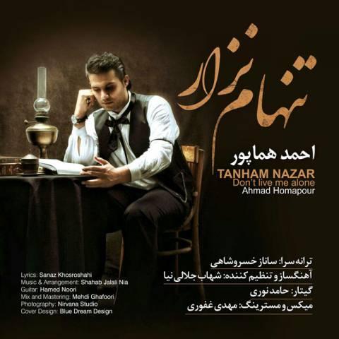 تنهام نزار با صدای احمد هماپور