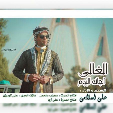 الغالی اجانه الیوم با صدای علی اسلامی