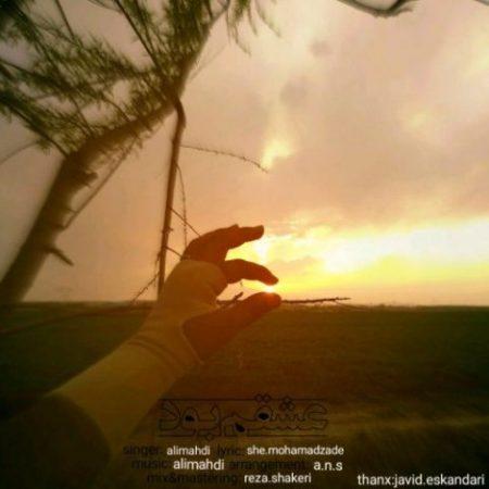 عشقم بود با صدای علی مهدی