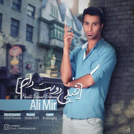 خیلی دوست دارم با صدای علی میر