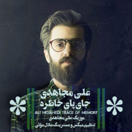 جای پای خاطره با صدای علی مجاهدی