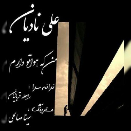 من که هواتو دارم با صدای علی نادیان