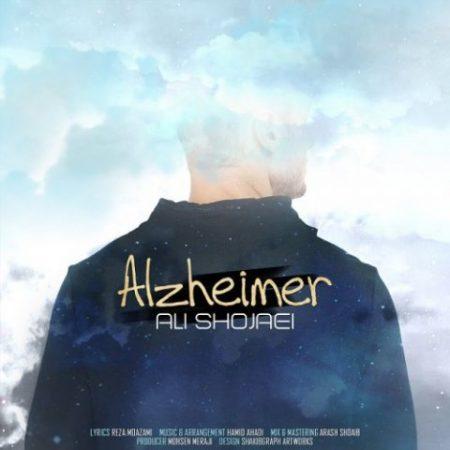 آلزایمر با صدای علی شجاعی