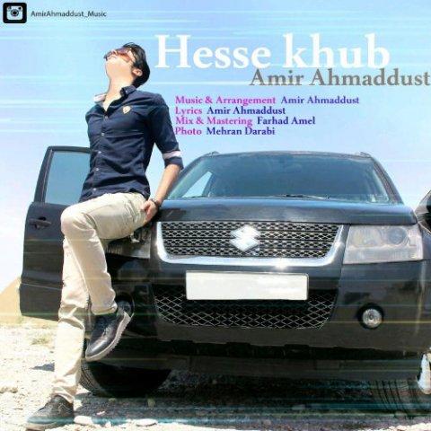حس خوب با صدای امیر احمد دوست