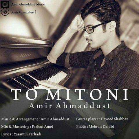 تو میتونی با صدای امیر احمد دوست