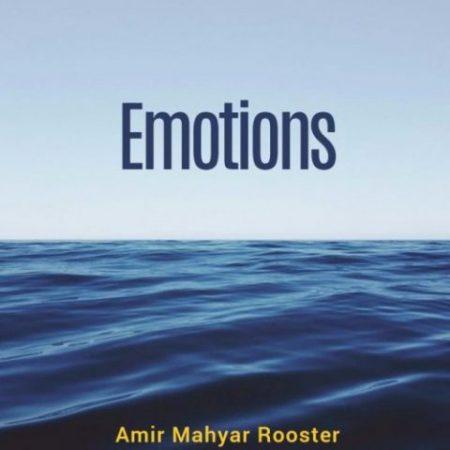احساسات با صدای امیر مهیار روستر