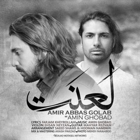 لعنت با صدای امیر عباس گلاب و امین قباد