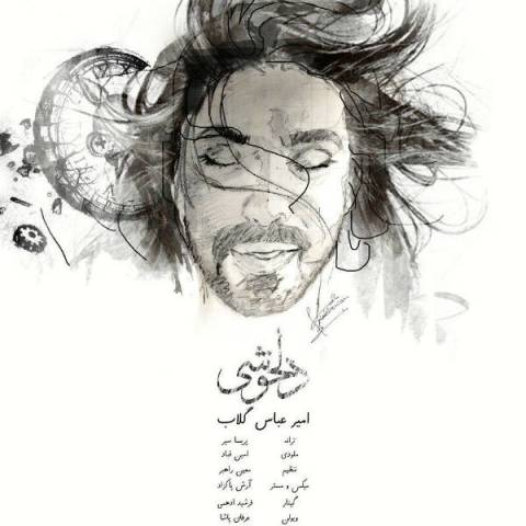 دلخوشی با صدای امیر عباس گلاب