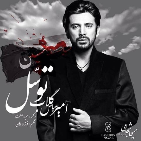 قبل از تو با صدای امیر عباس گلاب و حمید صفت