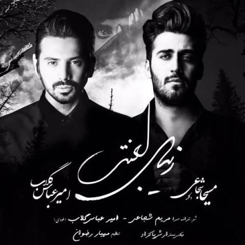 زیبای لعنتی با صدای امیر عباس گلاب