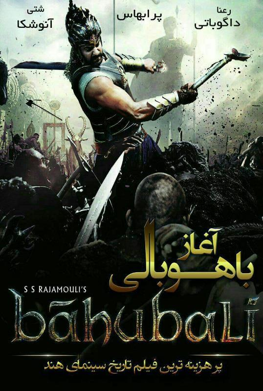 دانلود فیلم باهوبالی دوبله فارسی Baahubali (2015)