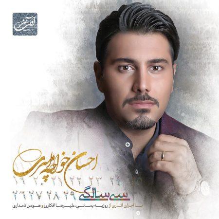 آلبوم 30 سالگی با صدای احسان خواجه امیری