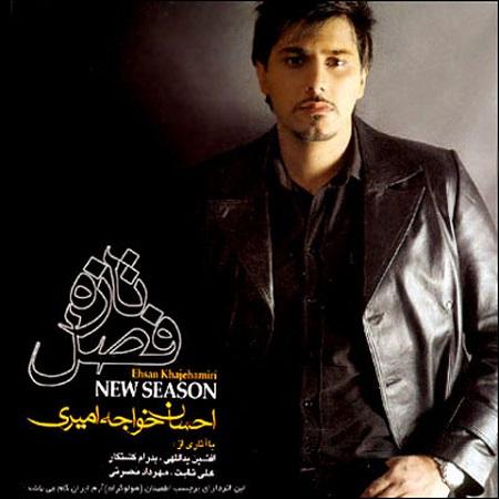 آلبوم فصل تازه با صدای احسان خواجه امیری