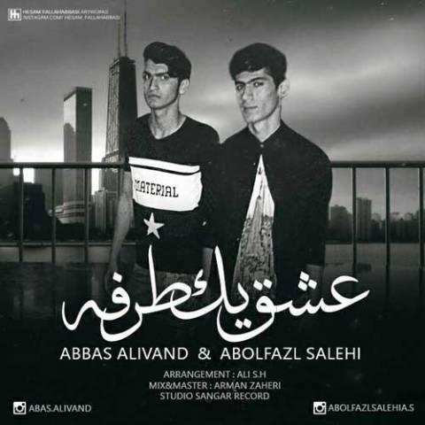 عشق یک طرفه با صدای عباس علیوند و ابوالفضل صالحی