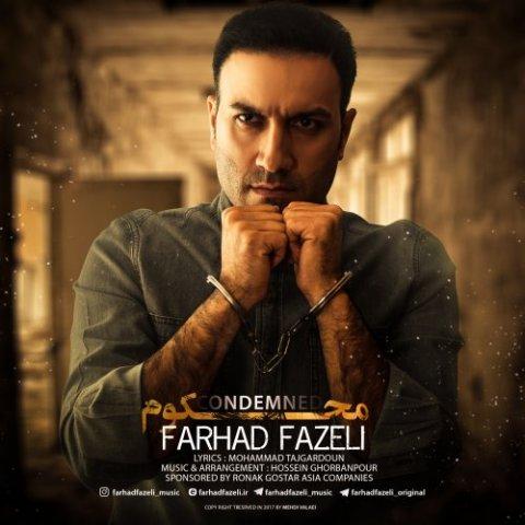 محکوم با صدای فرهاد فاضلی