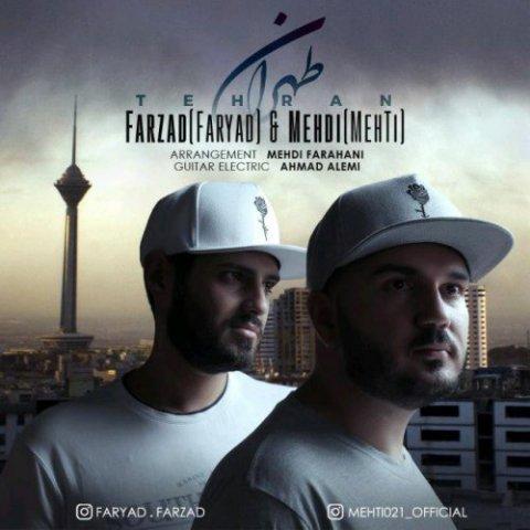 تهران با صدای فرزاد و مهدی