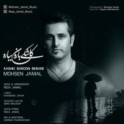 کاشکی بارون بباره با صدای محسن جمال