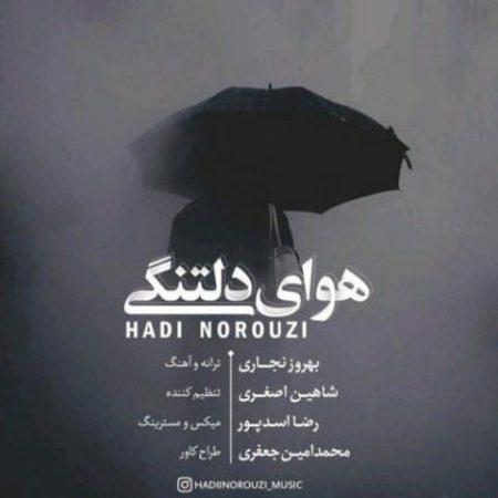 هوای دلتنگی با صدای هادی نوروزی