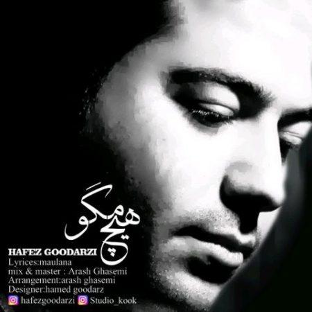 هیچ مگو با صدای حافظ گودرزی