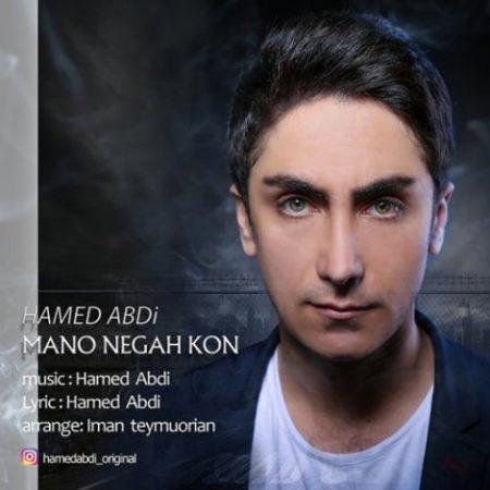 منو نگاه کن با صدای حامد عبدی