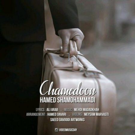 چمدون با صدای حامد شامحمدی
