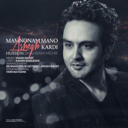 ممنونم منو عاشق کردی با صدای حسین شهرام مهر