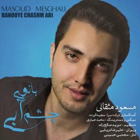 بانوی چشم آبی با صدای مسعود مثقالی