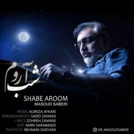 شب آروم با صدای مسعود صابری