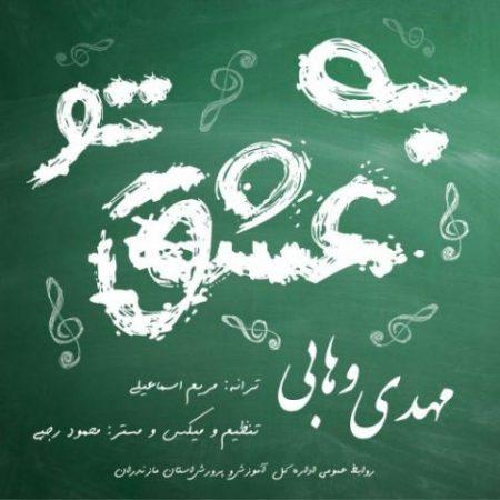 به عشق تو با صدای مهدی وهابی