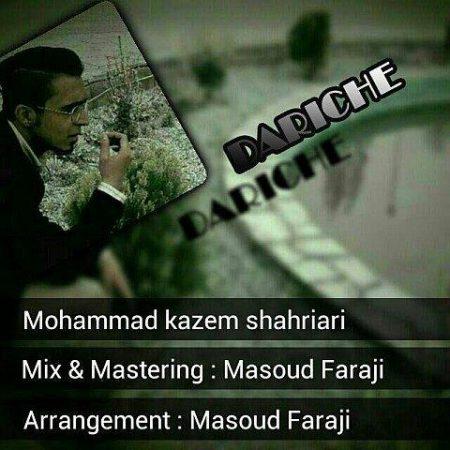 دریچه با صدای محمد کاظم شهریاری