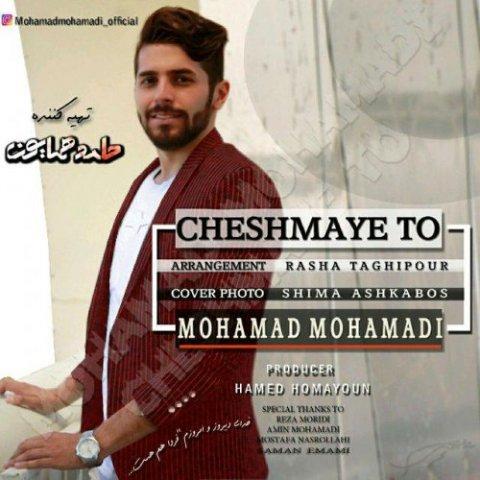 چشمای تو با صدای محمد محمدی