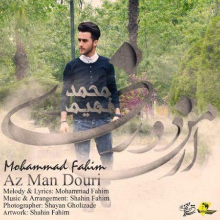 از من دوری با صدای محمد فهیم
