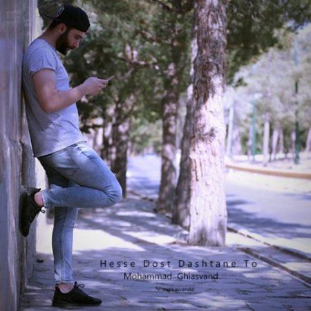 حس دوست داشتن تو با صدای محمد غیاثوند