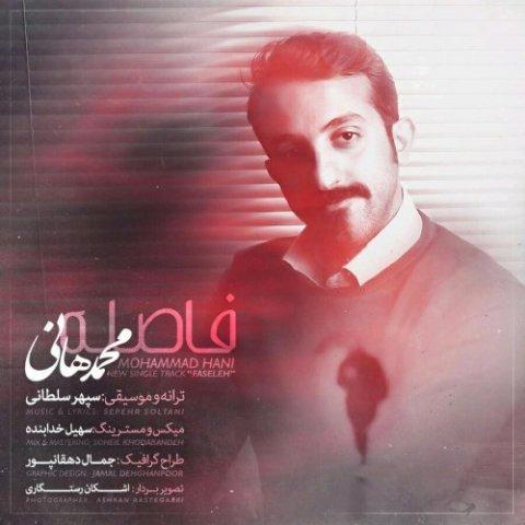 فاصله با صدای محمد هانی