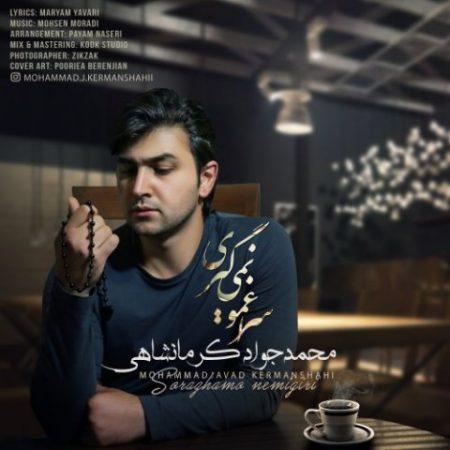 سراغمو نمیگیری با صدای محمدجواد کرمانشاهی