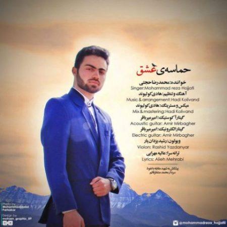 حماسه ی عشق با صدای محمدرضا حجتی