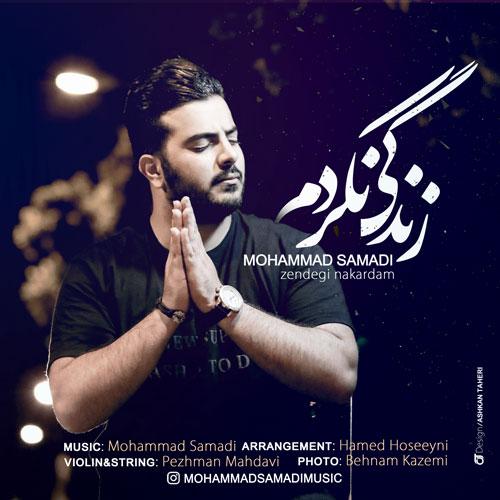 زندگی نکردم با صدای محمد صمدی