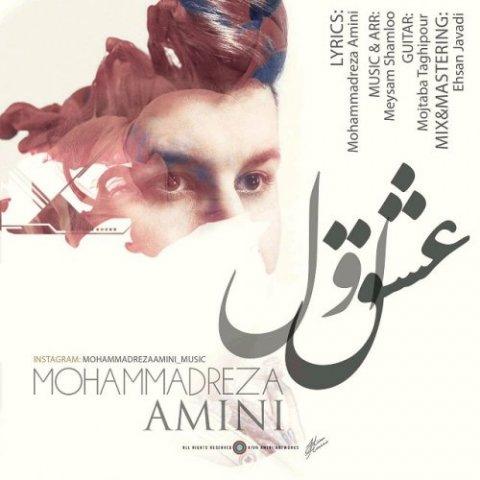عشق اول با صدای محمدرضا امینی