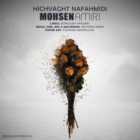 هیچوقت نفهمیدی با صدای محسن امیری