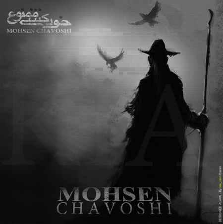 دانلود آهنگ محسن چاوشی به نام خاطره های مرده