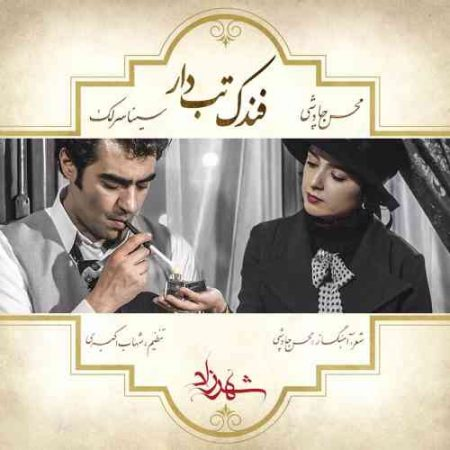 فندک تب دار با صدای محسن چاوشی و سینا سرلک