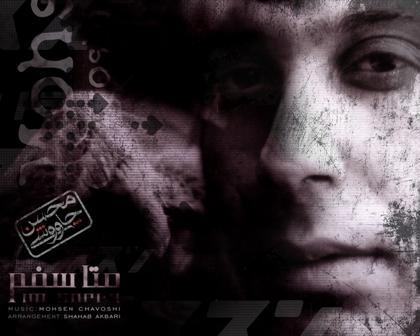 دانلود جدید محسن چاوشی به نام گل سر