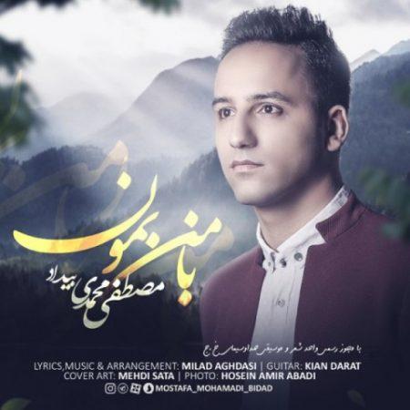 دانلود آهنگ جدید مصطفی محمدی بیداد به نام با من بمون