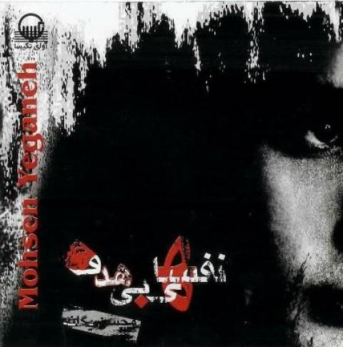 دانلود آهنگ جدید محسن یگانه به نام نخواستم
