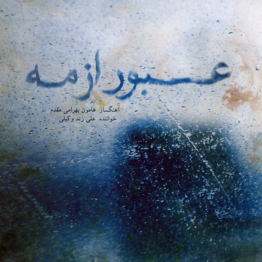 دانلود آهنگ علی زند وکیلی به نام ضربی اصفهان