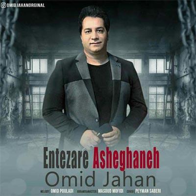 Omid Jahan Entezare Asheghane