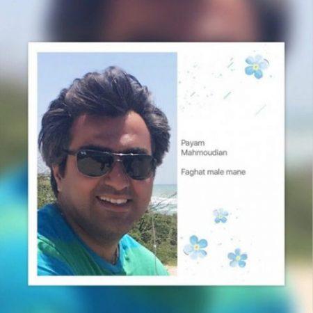 فقط مال منه با صدای پیام محمودیان