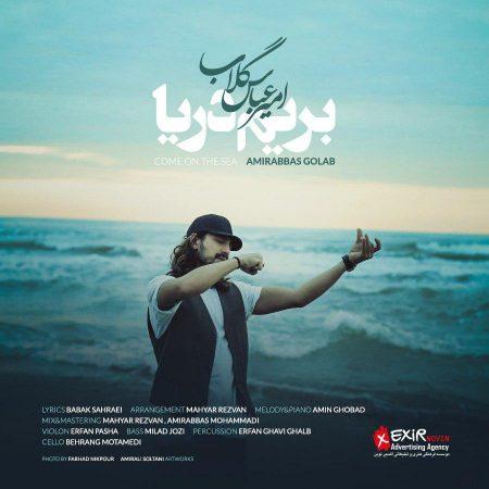 بریم دریا با صدای امیر عباس گلاب