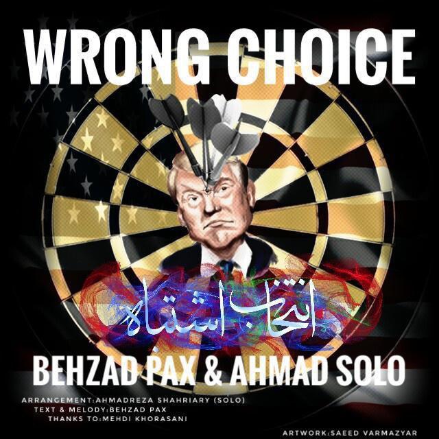 انتخاب اشتباه با صدای بهزاد پکس و احمد سولو